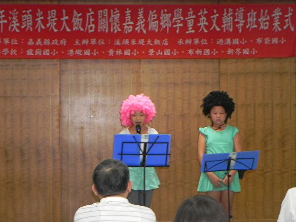 在「米堤英語班始業式」上,過溝國小2位學生代表上台表演一段英語朗讀,英語發音字正腔圓,贏得現場人士熱烈的掌聲。今年兩人參加進階班,希望在一個月期間,能讓自己的英語程度更好。(蔡上海/大紀元)