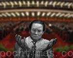 今天北京时间晚6点,新华社宣布周永康被立案调查。 (大纪元合成图片)