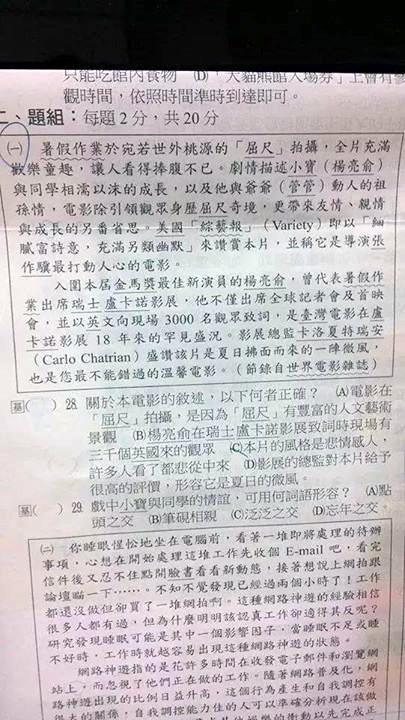 《暑假作業》影響台灣親子教育界,國中期末考赫然在列。(海鵬提供)