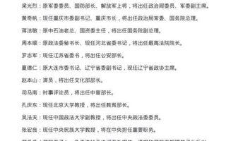 中南海重要人物涉周永康政变 名单曝光