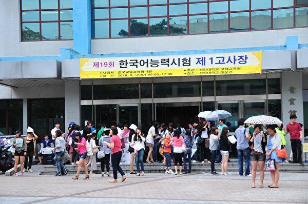 圖為留學生2010年9月參加韓國語能力考試。(李裕貞/大紀元)