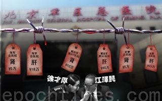 經江澤民一手提拔而飛黃騰達的前中共軍委副主席徐才厚,其掌控的中共總後勤部直接參與了活摘法輪功學員器官,並將這血腥、殘暴的罪行產業化,用活人建立了全球最大的活體器官庫,以此牟利。(大紀元合成圖片)