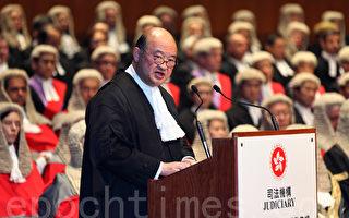香港首席法官强调司法独立 律师会罢免媚共会长