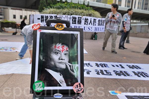 阿里巴巴的經營手法一向備受爭議。圖為2011年大陸淘寶網苦主到香港抗議馬雲用霸王條約坑小賣家。(攝影:宋祥龍/大紀元)