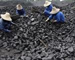 煤炭业不景气,大陆巨头煤企神华集团在一个月内降价6次。另外,据中国煤炭工业协会公布的报告显示,全国煤炭企业亏损面超过70%。图为安徽省矿工。(AFP)