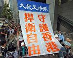随着中共人大常委会将在周日(31日)表决香港政改草案,香港局势升温,成为外界关注的焦点。目前不受中共管控的《大纪元时报》成为民众了解真实讯息的重要管道,各界都在看大纪元。(潘在殊/大纪元)
