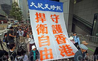 大纪元预测准确 香港三大评论家深表佩服