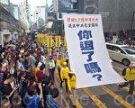 中共曾用更好的薪酬和福利待遇,吸引不少大陆年轻人入党、争当公务员。然而在全球性的退党大潮下,这样的趋势成为过去,至今已有超过1.7亿海内外华人公开声明退出中共各组织。图为今年7月20日香港的法轮功反迫害游行一幕。(潘在殊/大纪元)
