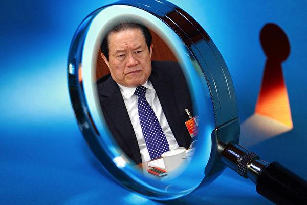 周永康香港帮被清洗 工行副总张红力被德银诉讼
