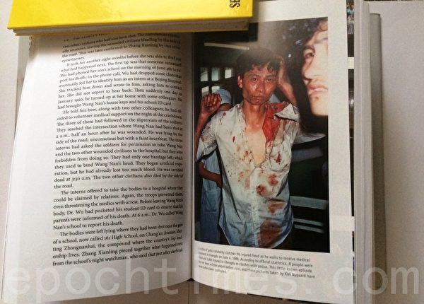 林慕莲的新书《失忆的中国:再访天安门》中的一幅照片,记录的是1989年,6月4日晚,一位成都的抗议者被武装警察打伤,满身是血,在医院等待治疗的情景。(李景行/大纪元)