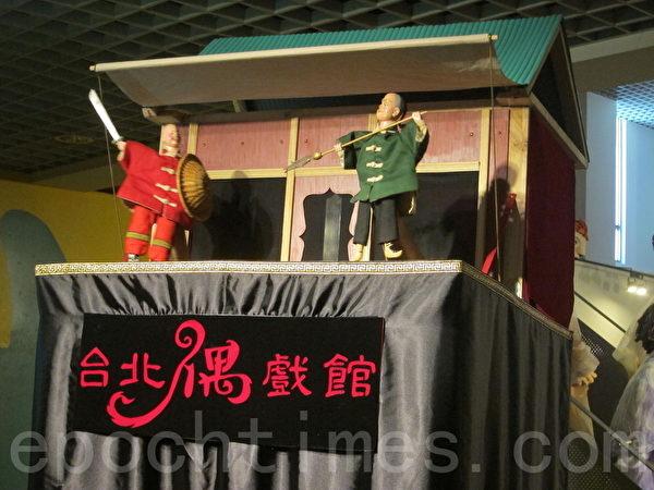 山宛然黃武山團長演出傳統布袋戲「打藤牌」橋段。(鍾元/大紀元)