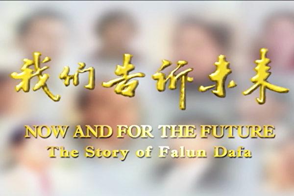 【工商报导】新唐人《我们告诉未来》 讲述法轮功学员走过的风风雨雨