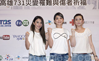 台湾女团S.H.E为灾民们打气。(王仁骏/大纪元)
