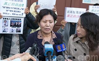 高智晟妻子耿和:希望他获得真正的自由