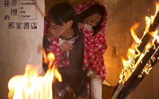 李威和谢欣颖拍摄火灾戏码,两人一身狼狈,谢欣颖甚至差点气喘发作。(华视提供)