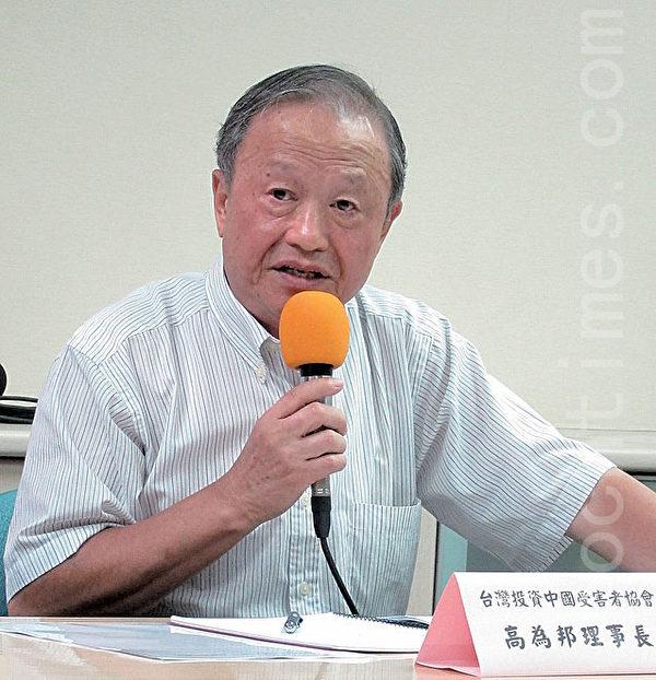 台灣投資中國受害者協會理事長高為邦。(大紀元資料庫)