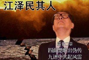 《江澤民其人》:電視信號被插播《九評》