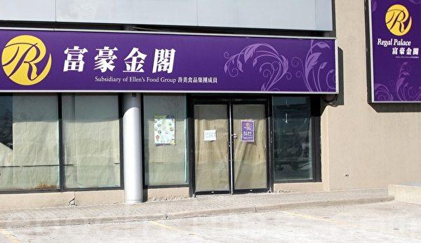 潘鈺儀曾經營的中餐廳「富豪金閣」被關閉。(周月諦/大紀元)