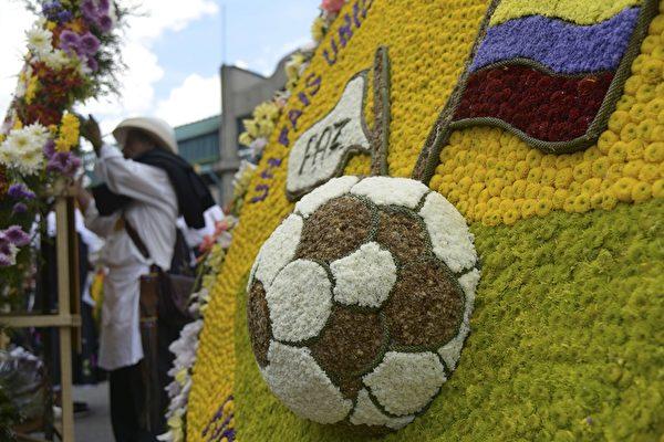 2014年8月10日,哥伦比亚鲜花节游行,花盘图案足球。(Raul ARBOLEDA/AFP)