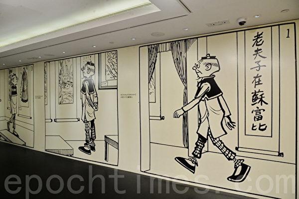 蘇富比拍賣行在太古廣場舉辦「耐人尋味:王澤(王家禧)老夫子手稿展」,展出128幅《老夫子》60至80年代原稿作品。(宋祥龍/大紀元)