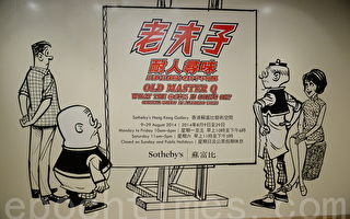 香港著名漫画《老夫子》展览 历年最多