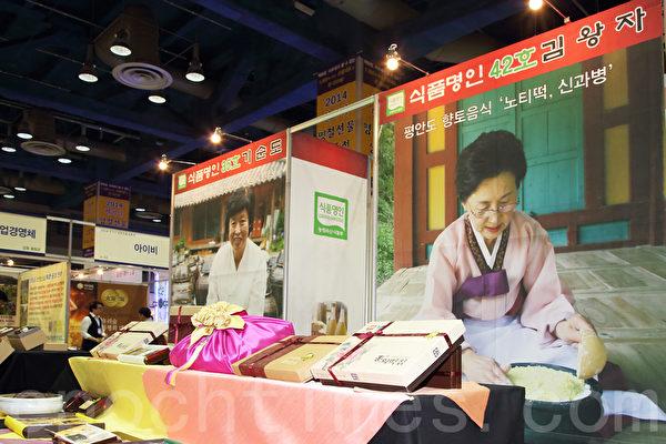 迎中秋,韩国大部分地方特产的大聚会。(图:全宇/大纪元