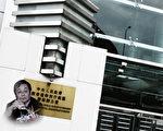 江派核心人物周永康落马、曾庆红被关押之际,中共派驻香港的特务头子曾庆淮与李东生、宋祖英等人的利益关系被各大媒体曝光。(大纪元合成图)
