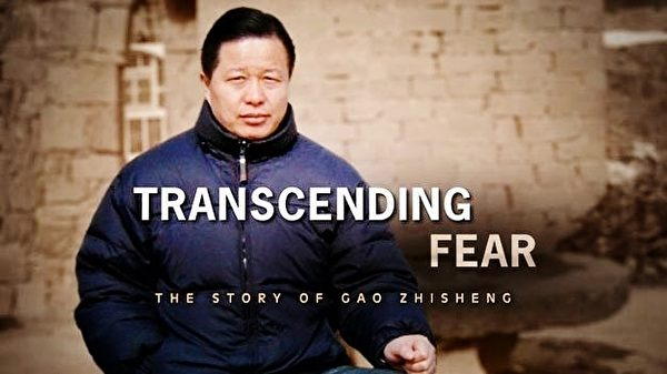 由新唐人電視台歷時兩年製作而成的電影《超越恐懼:高智晟的故事》海報。(大紀元)