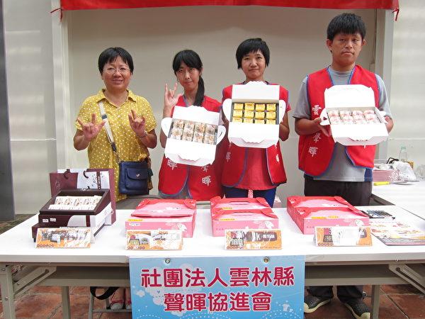 """""""云林县声晖协进会""""吁民众多支持月饼礼盒。(刘美兰/大纪元)"""