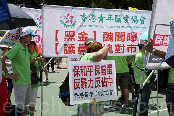 """亲共团体在8月17日发起反""""占中""""游行,有中共政法委背景的、在街头攻击法轮功的中共黑帮组织青关会也参加游行。(潘在殊/大纪元)"""