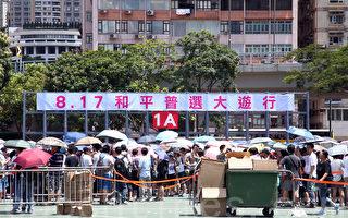 反佔中遊行擇江澤民生日 程翔:地下黨大曝光