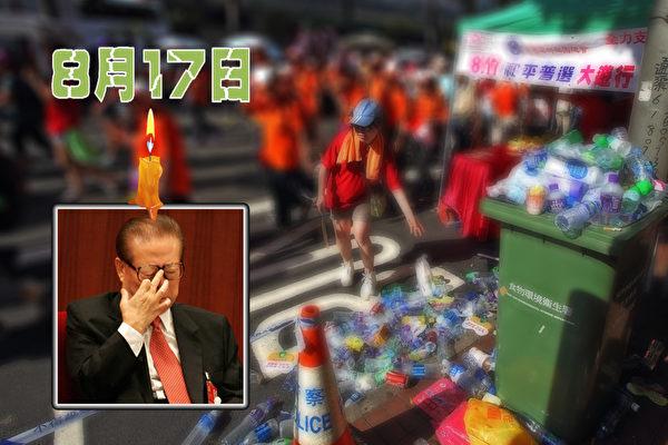 江泽民择8.17生日大洒金钱 策动香港反占中游行