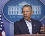 """美国总统奥巴马18日承诺,必定是""""有限度的""""的动用国民兵。(Saul LOEB/AFP)"""