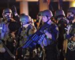 密苏里州18日部署已有数世纪历史的国民兵,协助警方在佛格森市维持秩序。(Scott Olson/Getty Images)