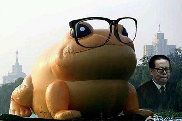 今年7月,在北京玉淵潭公園湖面上一隻極像江澤民的巨型充氣蛤蟆,被外界熱議。西方主流媒體在報道中也紛紛直接介紹蛤蟆是江的綽號。(大紀元合成圖)