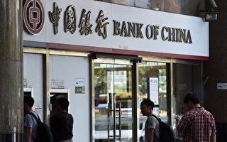 洗錢?中國銀行意大利分行遭意大利調查