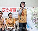 台聯立委葉津鈴等人22日召開記者會表示,高雄是否該設立石化專區,應由高雄市民公投決定。(陳柏州/大紀元)