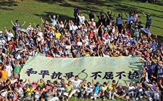 約六百港人8月24日參與和平佔中發起的登山活動,強調不屈不撓爭取普選。(蔡雯文/大紀元)