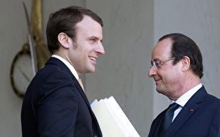 法国总统奥朗德(右)26日拔擢经济顾问马卡龙(左)担任经济部长。(ALAIN JOCARD/AFP)