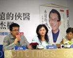 台湾毒物专家林杰梁去年8月辞世,日前《永远的侠医—台湾良心林杰梁》新书出版,林杰梁遗孀谭敦慈(中)表示,林杰梁反对赴大陆换肾。(钟元/大纪元)