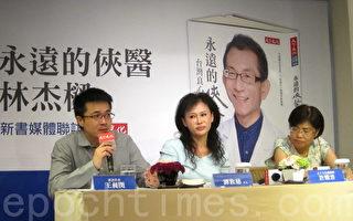 台毒物专家洗肾30年 林杰梁反对赴陆换肾