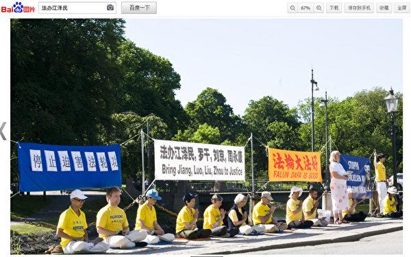法轮功学员集会,以标语呼吁法办迫害法轮功的刽子手,出现在大陆最大搜索引擎百度网上。(网络撷图)