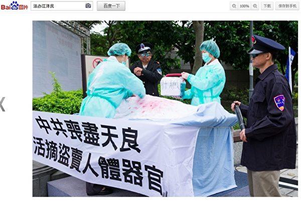 法轮功学员演示,中共活体摘取人体器官盗卖,出现在大陆最大搜索引擎百度网上。(网络撷图)