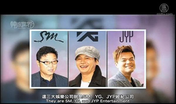 韓國三大娛樂公司 SM、YG、JYP經紀公司造就許多受全世界歡迎的韓流巨星。(新唐人電視台網路截圖)