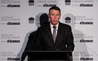 吸引大陆富人 澳大利亚纽省降签证门槛