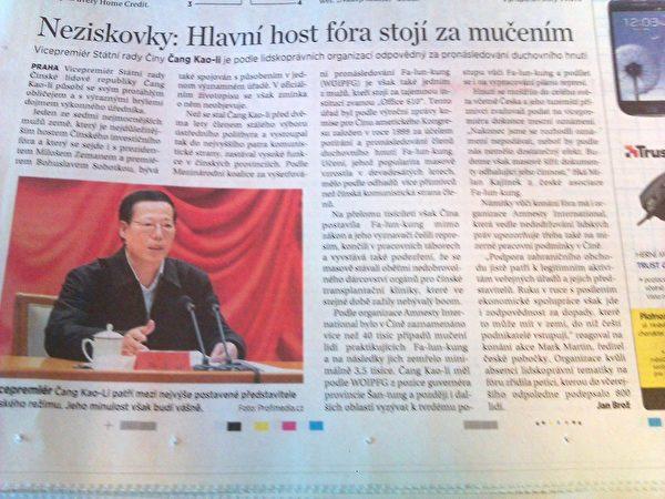 捷克報紙《今日青年陣線》報導張高麗對酷刑迫害法輪功負有責任(明慧網)