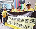 """31日中午,约十名人民力量成员在香港铜锣湾时代广场外,呼吁市民响应网民发起的""""流动占中"""",9月1日繁忙时间在中环慢驶。(蔡雯文/大纪元)"""
