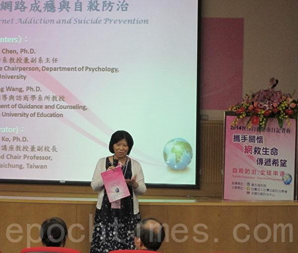 臺灣自殺防治學會31日舉辦「攜手關懷,『網』救生命傳遞希望」記者會及國際學術研討會。(鍾元/大紀元)