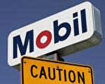 埃克森美孚公司(Exxon Mobil)9月19日宣佈暫停在公司位於俄羅斯境內北冰洋地區的鑽探項目,成為美歐對俄石油業制裁的一大明證。(Justin Sullivan/Getty Images)