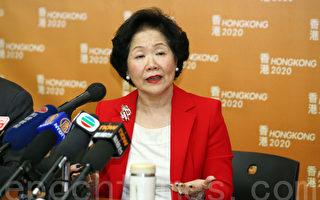 香港前政务司司长、香港2020召集人陈方安生。(潘在殊/大纪元)